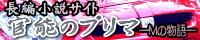 大河小説【官能のプリマ-Mの物語-】